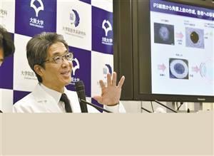 Một nhóm nghiên cứu của đại học Osaka cho biết đã tiến hành cấy ghép mô giác mạc đầu tiên trên thế giới sử dụng tế bào gốc có nguồn gốc nhân tạo.